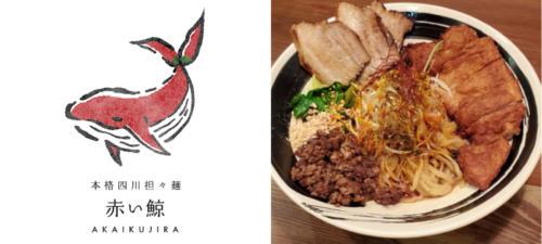 本格四川坦々麺 赤い鯨<br />赤坂