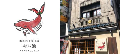 本格四川坦々麺 赤い鯨<br />人形町