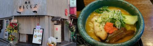 麺屋 とりくらぶ<br />神田 神保町